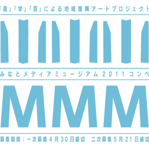 みなとメディアミュージアム2011コンペ