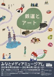 450_MMM2012ポスター