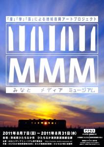 450_MMM2011ポスター