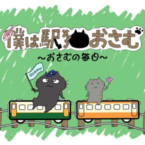 『僕は駅猫おさむ~おさむの毎日』公開!