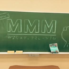 MMMに新メンバーが増えました!
