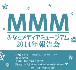 MMM2014報告会を実施します!