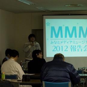 MMM2012報告会終了!