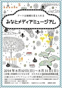 450_MMM2014ポスター