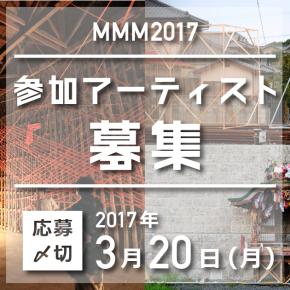 プレスリリース|MMM2017公募開始のお知らせ